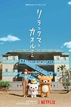 Постер сериала Рилаккума и Каору
