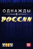 Постер сериала Однажды в России