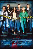 Постер сериала След