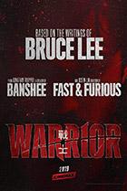 Постер сериала Воин