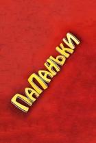 Постер сериала Папаньки