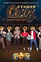 Постер сериала Студия Союз